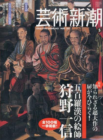 芸術新潮 2011.5 五百羅漢の絵師 狩野一信/