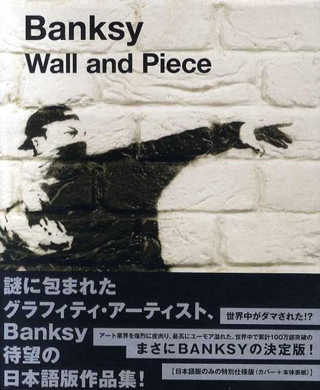 バンクシー Banksy: Wall and Piece/Banksy 廣渡太郎訳