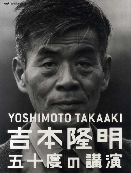 吉本隆明 五十度の講演 パソコン用DVD-ROM MP3セット/吉本隆明監修
