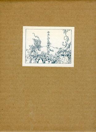 水木しげる画業40周年 限定版/水木しげる