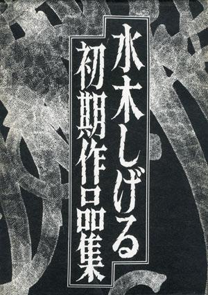 水木しげる初期作品集 限定版 4冊組/水木しげる