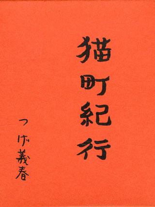 猫町紀行 限定版/つげ義春
