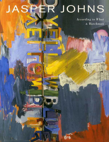 ジャスパー・ジョーンズ Jasper Johns: According to What & Watchman/