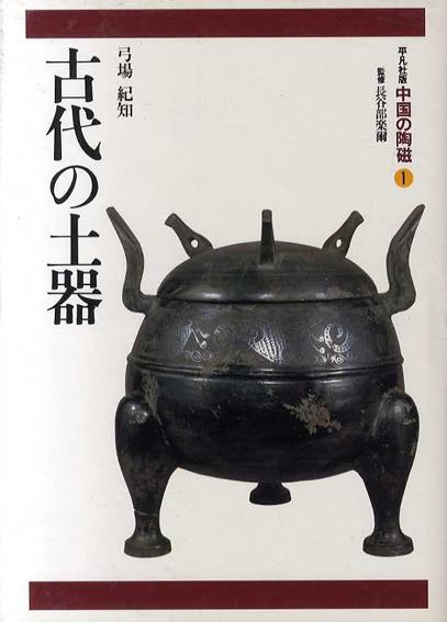 平凡社版 中国の陶磁 全12巻揃/長谷部楽爾監修