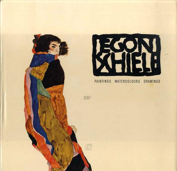 エゴン・シーレ画集 Egon Schiele: Paintings, Watercolours, Drawings/Rudolf Leopold
