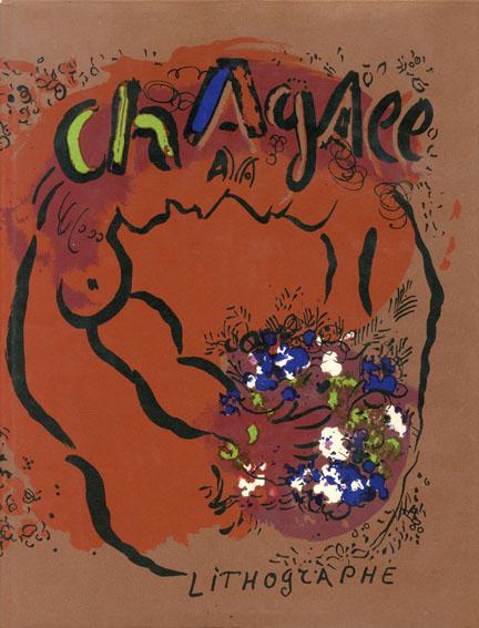 マルク・シャガール リトグラフ The Lithographs of Chagall 1922ー1985 全6冊揃/Fernand Mourlot/Marc Chagall