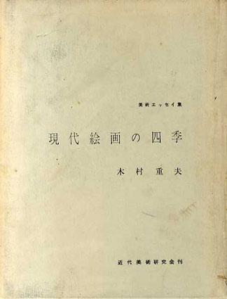 現代絵画の四季 美術エッセイ集/木村重夫