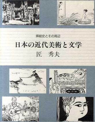 日本の近代美術と文学 挿絵史とその周辺/匠秀夫