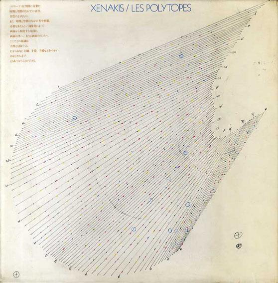 クセナキスのポリトープ Xenakis/Les Polytopes/オリヴィエ・ルヴォ=ダロン 高橋悠治訳