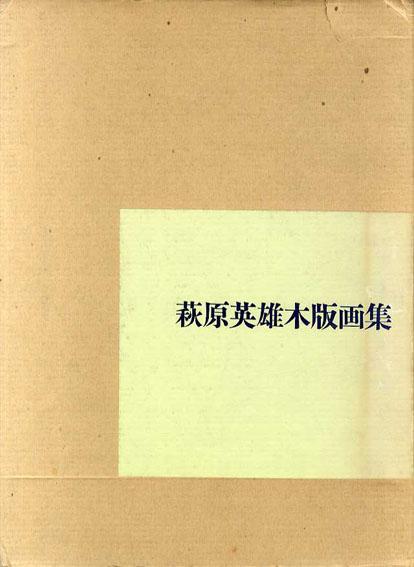 荻原英雄木版画集/荻原英雄 小川正隆序文