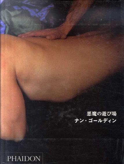 ナン・ゴールディン写真集 悪魔の遊び場/Nan Goldin