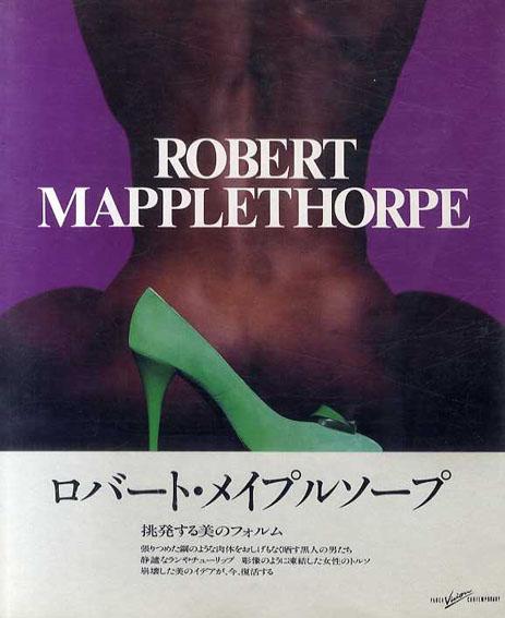ロバート・メイプルソープ写真集 Robert Mapplethorpe/ロバート・メイプルソープ