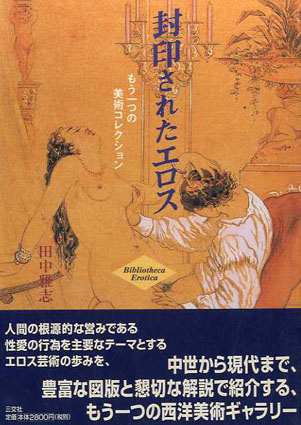 封印されたエロス もう1つの美術コレクション/田中雅志