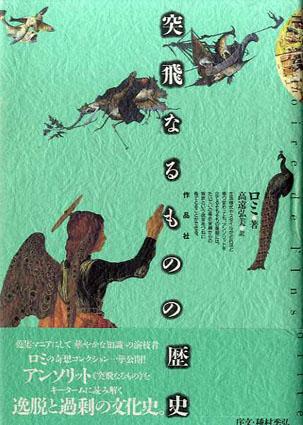 突飛なるものの歴史/ロミ