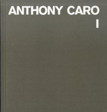 アンソニー・カロ レゾネ Anthony Caro Catalogue Raisonne Vol.1 Table and related sculptures 1966-1978/Dieter Blume