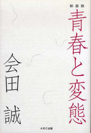 青春と変態 新装版/会田誠