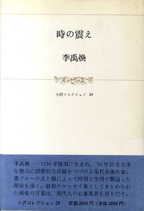 時の震え 小沢コレクション29/李禹煥