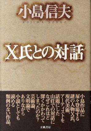 X氏との対話/小島信夫