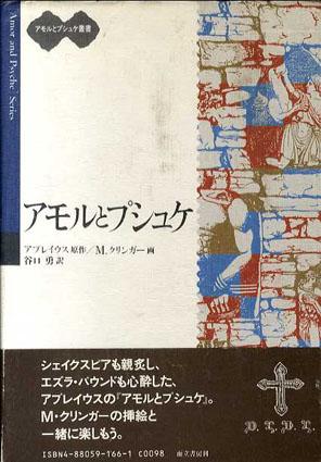 アモルとプシュケ アモルとプシュケ叢書/ルキウス・アプレイウス原著 マクス・クリンガー画