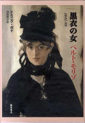 黒衣の女 ベルト・モリゾ 1841-95/ドミニク・ボナ 持田明子訳