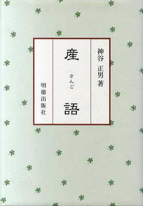 産語 人間の生き方/神谷正男