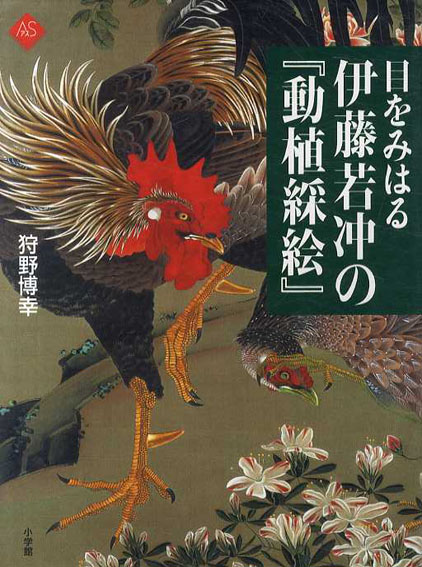 目をみはる伊藤若冲の「動植綵絵」 アートセレクション/狩野博幸