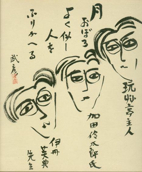 福永武彦色紙額「月おぼろよく似し人をふりかえる」 /Takehiko Fukunaga