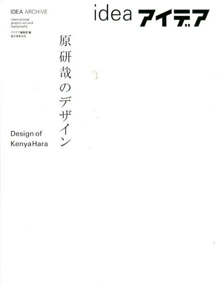 アイデア idea 原研哉のデザイン アイデア・アーカイブ/