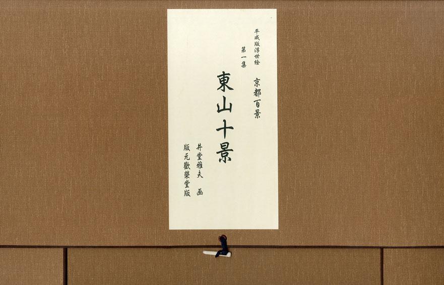 平成版浮世絵 京都百景 第一集 東山十景/井堂雅夫