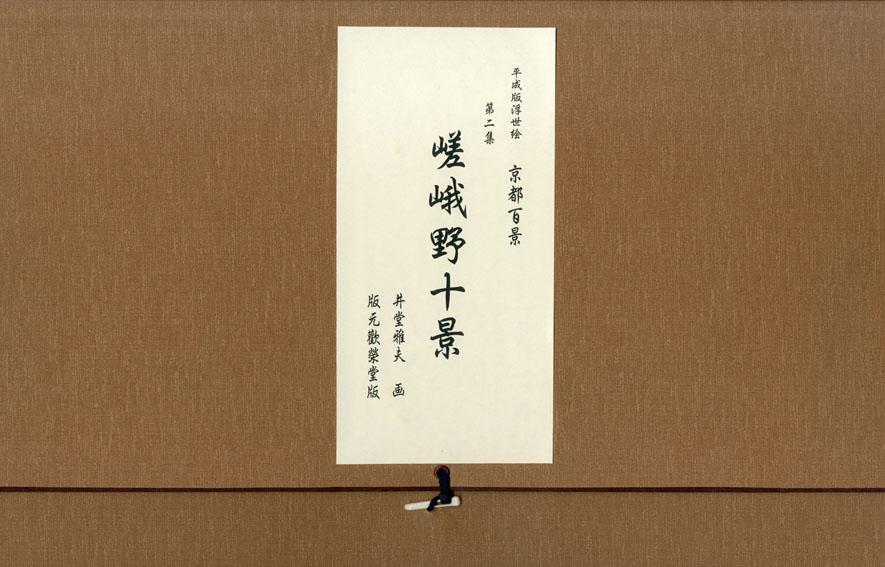 平成版浮世絵 京都百景 第二集 嵯峨野十景/井堂雅夫