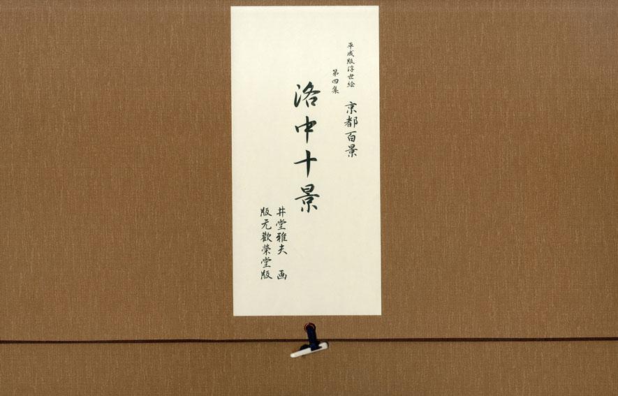 平成版浮世絵 京都百景 第四集 洛中十景/井堂雅夫
