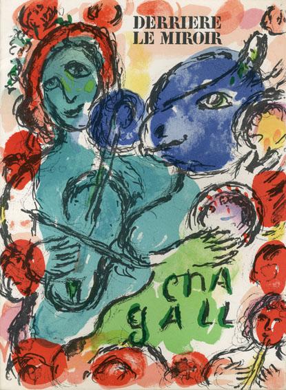 デリエール・ル・ミロワール198 Derriere Le Miroir No198 Marc Chagall シャガール/Marc Chagall