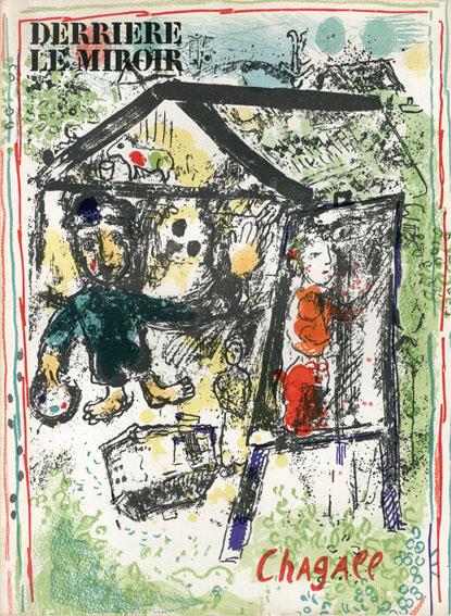 デリエール・ル・ミロワール182 Derriere Le Miroir No182 Marc Chagall シャガール/Marc Chagall