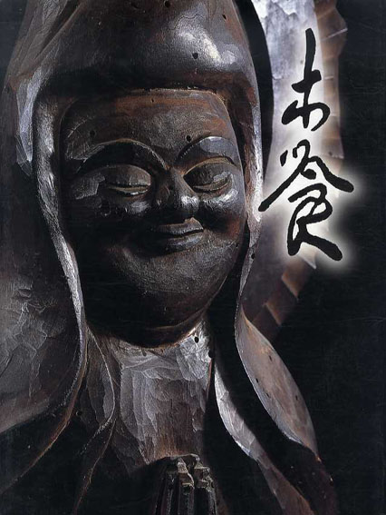 木喰展 庶民の信仰・微笑仏 生誕290年/