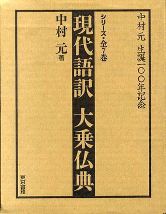 現代語訳大乗仏典 中村元 生誕100年記念 全7巻揃/中村元