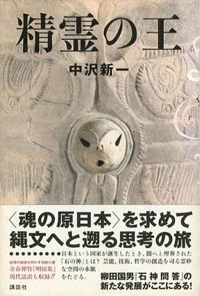 精霊の王/中沢新一