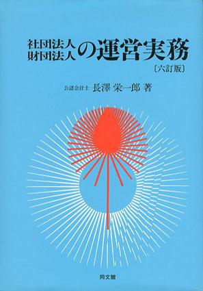 社団法人・財団法人の運営実務 六訂版/長沢栄一郎