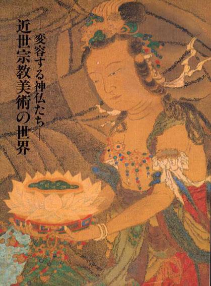 特別展 近世宗教美術の世界 変容する神仏たち/渋谷区立松濤美術館編