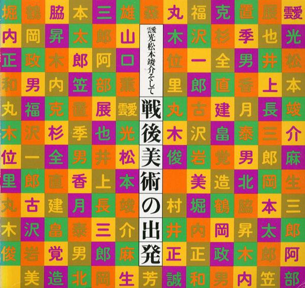 靉光・松本竣介そして 戦後美術の出発/