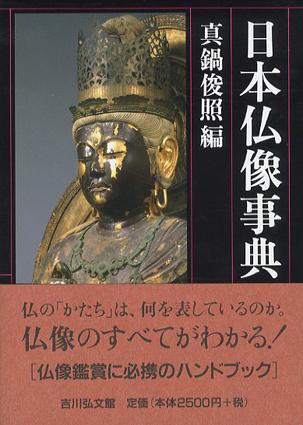 日本仏像事典/真鍋俊輝編