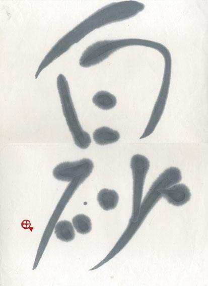 町春草書「白砂」/Syunso Machi