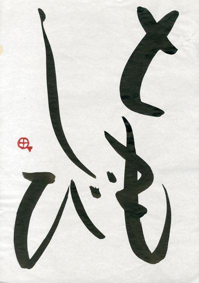 町春草書「ともしび」/Syunso Machi