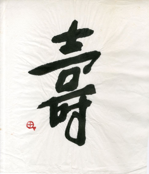 町春草書「壽」/Syunso Machi