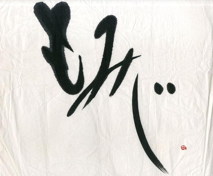 町春草書「もみじ」/Syunso Machi