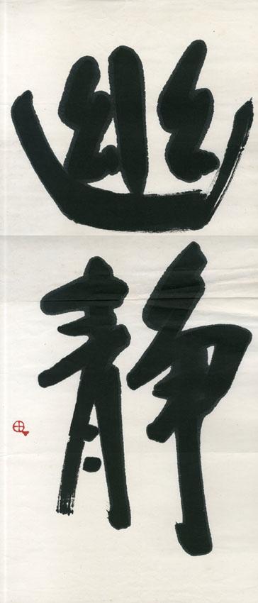 町春草書「幽静」/Syunso Machi