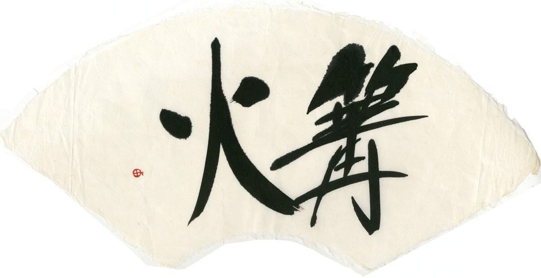 町春草書「篝火」/Syunso Machi