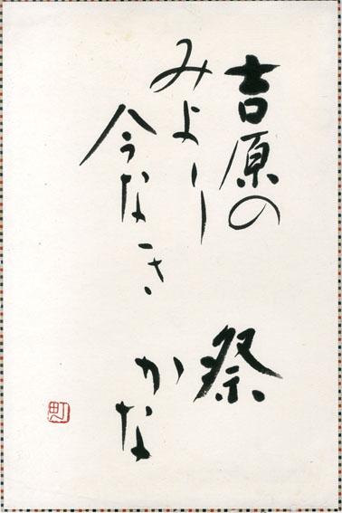 町春草書「吉原のみより今なき祭かな」/Syunso Machi