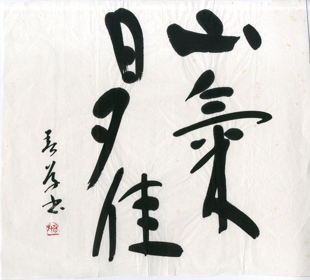 町春草書「山気日夕佳」/Syunso Machi