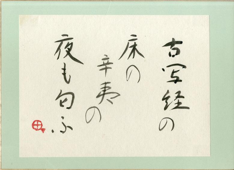 町春草書「古写経の床の辛夷の夜も匂ふ」/Syunso Machi