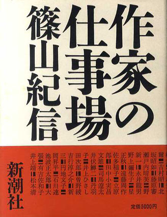 作家の仕事場/篠山紀信